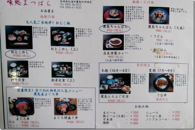 鷹ら島の食事メニュー