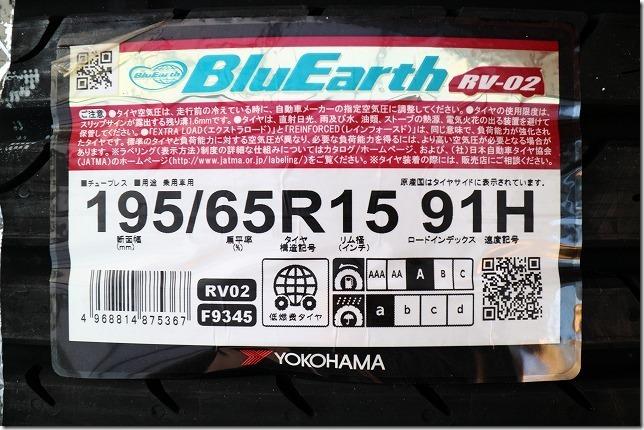 YOKOHAMA/BlueEarth/RV-02のエコとウエット性能