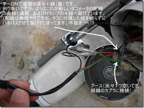 武川DNタコメータをAPE100へ取り付け方法・手順1