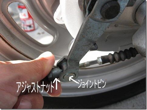 APE100のブレーキシューの交換方法・手順3