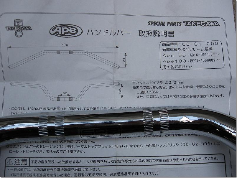 APE100のハンドル交換(ハンドル幅を狭くしたい)