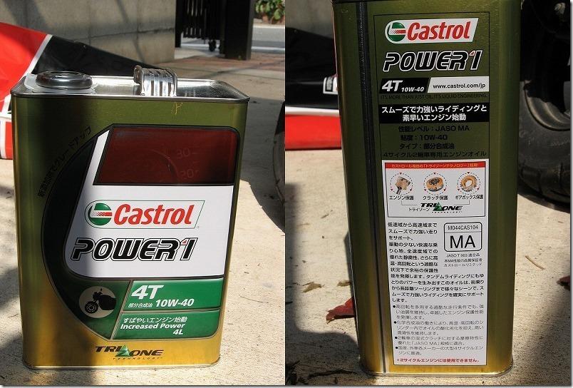 Castrol、POWER1、4T(10W-40)
