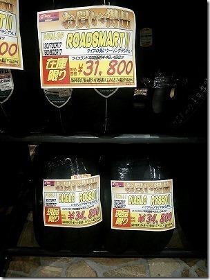 ROSSO2のセール価格