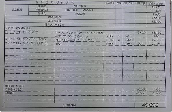 MT-07のにりんかんの車検費用、割引、フロントフォークOH