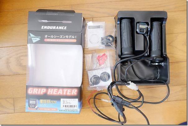 エンデュランスHG-120,グリップヒーター