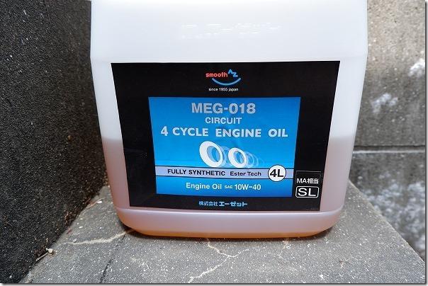 MEG-18でオイル交換AZ