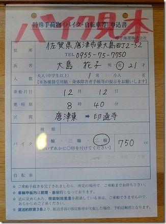 壱岐フェリー、特殊手荷物(バイク・自転車)申し込み書