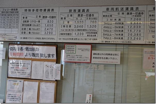 壱岐バイク、タンデムでのフェリー乗船料金