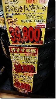 2りんかんのタイヤ価格