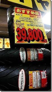 2りんかんのタイヤは税込み価格