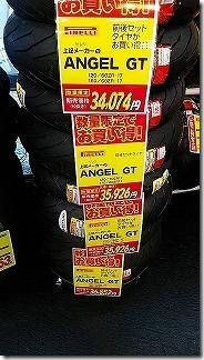 NAPSのセットタイヤ価格
