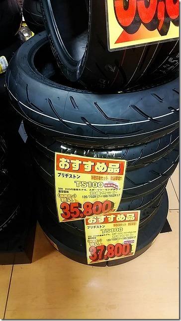 二輪館のTS100のタイヤ交換料金