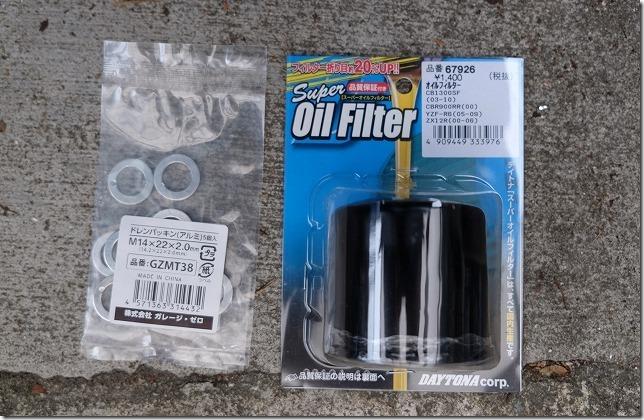 MT-07のオイル交換用に購入した部品やオイル