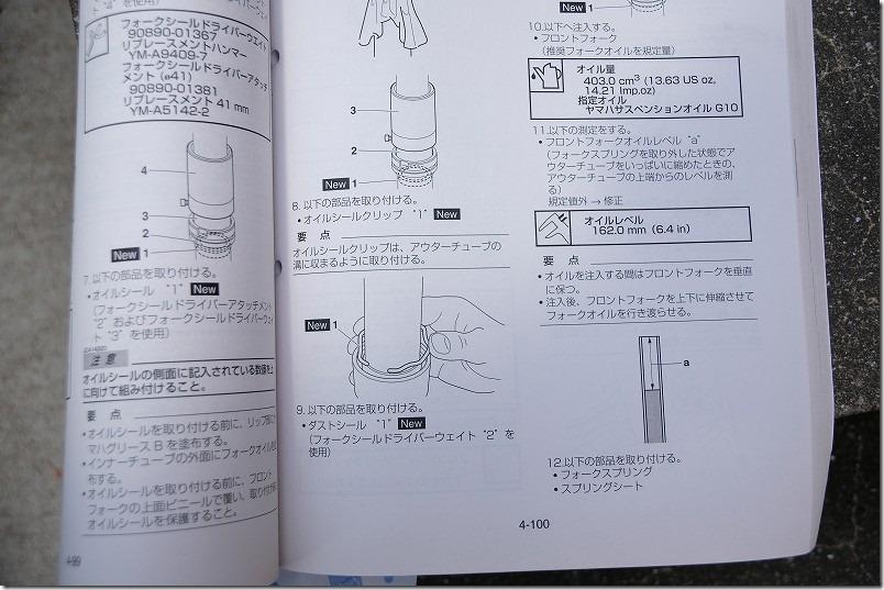 MT-07フロントフォークオイル交換方法、規定量、油面