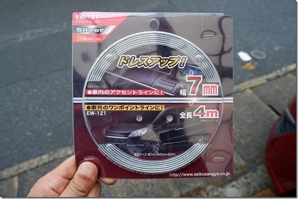 利用したモールテープ(EW-121)