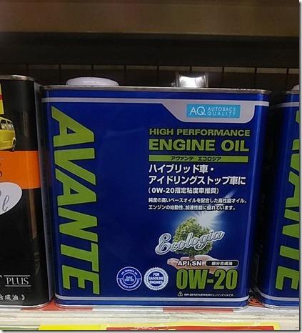 部分合成油AQ・AVANTE、0W-20、オートバックス