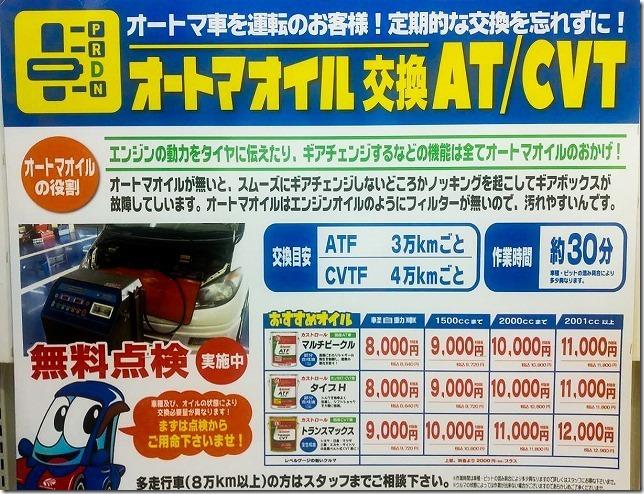 タントのオートマオイル交換料金(オートバックス)