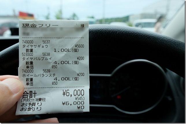 福岡市東区、吉田石油のタイヤ交換の作業料金